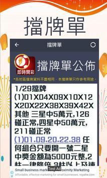六合彩 - 即時開彩(Live!) screenshot 21