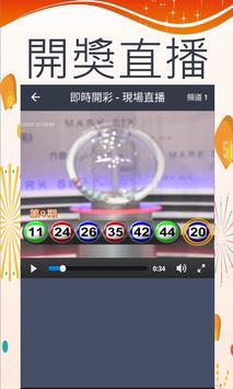 六合彩 - 即時開彩(Live!) screenshot 2