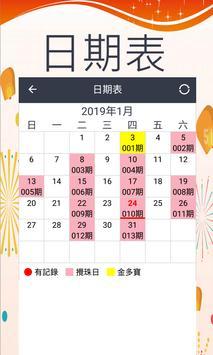 六合彩 - 即時開彩(Live!) screenshot 4