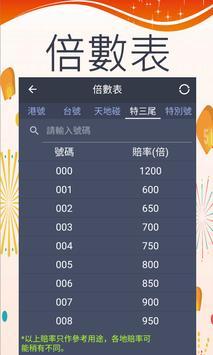 六合彩 - 即時開彩(Live!) screenshot 6