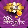 🇹🇼台灣樂透快 - 即時開彩(Live!) icon
