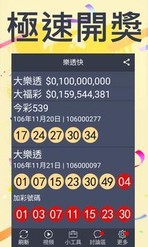 🇹🇼台灣樂透快 - 即時開彩(Live!) capture d'écran 6