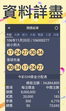 🇹🇼台灣樂透快 - 即時開彩(Live!) screenshot 7