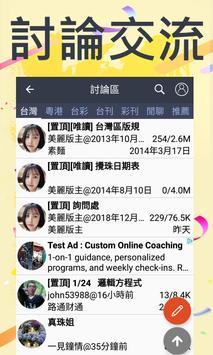 🇹🇼台灣樂透快 - 即時開彩(Live!) screenshot 17