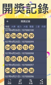 🇹🇼台灣樂透快 - 即時開彩(Live!) screenshot 14