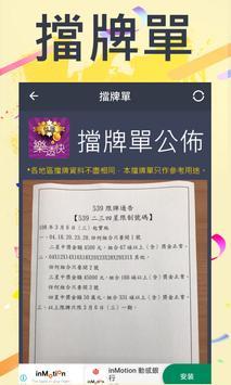 🇹🇼台灣樂透快 - 即時開彩(Live!) screenshot 16