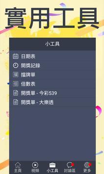 🇹🇼台灣樂透快 - 即時開彩(Live!) screenshot 3
