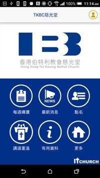 TKBC慈光堂 poster