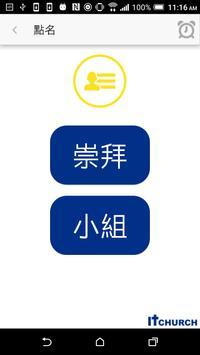 TKBC慈光堂 screenshot 1