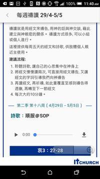 TKBC慈光堂 screenshot 2