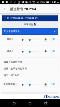 TKBC慈光堂 screenshot 3