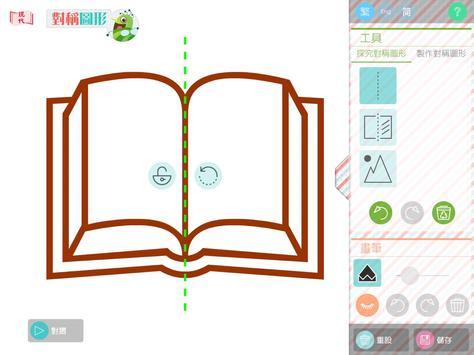 e+ 對稱圖形 screenshot 1