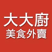 大大廚美食外賣 icon
