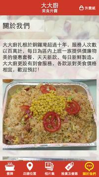 大大廚美食外賣 screenshot 3
