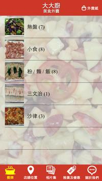 大大廚美食外賣 poster