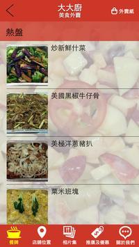 大大廚美食外賣 screenshot 1