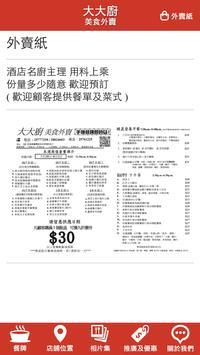 大大廚美食外賣 screenshot 4