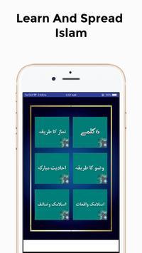ISLAMIC INFO IN URDU screenshot 1