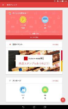 楽天チェック screenshot 5
