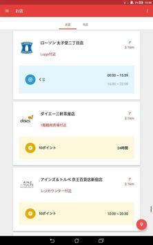 楽天チェック screenshot 6