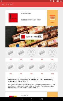 楽天チェック screenshot 8
