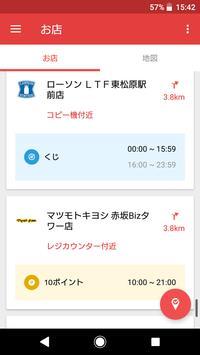 楽天チェック screenshot 1