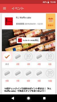 楽天チェック screenshot 3