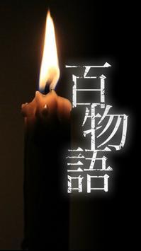 洒落にならない怖い話-百物語PartⅠ- poster