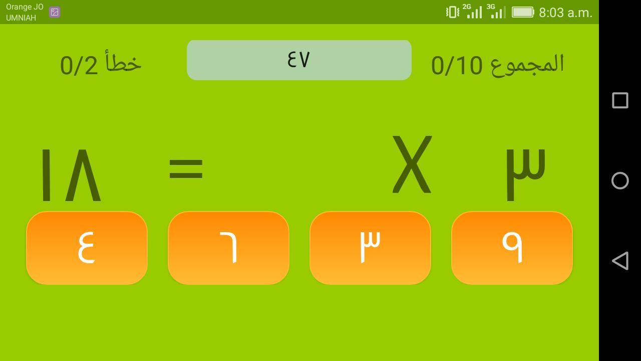 تعليم جدول الضرب للاطفال For Android Apk Download