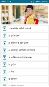 NCERT Solutions for Class 6 Maths in Hindi Offline screenshot 1
