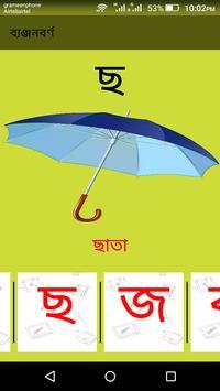 Okkhor Shikhi( অক্ষর শিখি ) screenshot 1