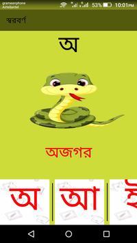 Okkhor Shikhi( অক্ষর শিখি ) screenshot 2
