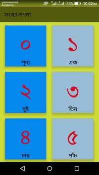 Okkhor Shikhi( অক্ষর শিখি ) screenshot 4