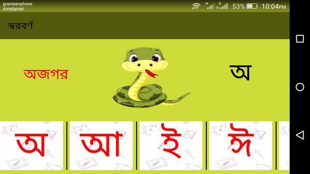 Okkhor Shikhi( অক্ষর শিখি ) screenshot 7