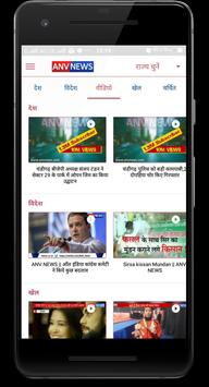 ANV NEWS screenshot 3