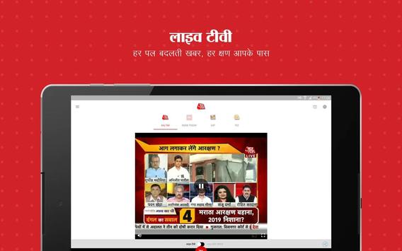 Aaj Tak screenshot 16