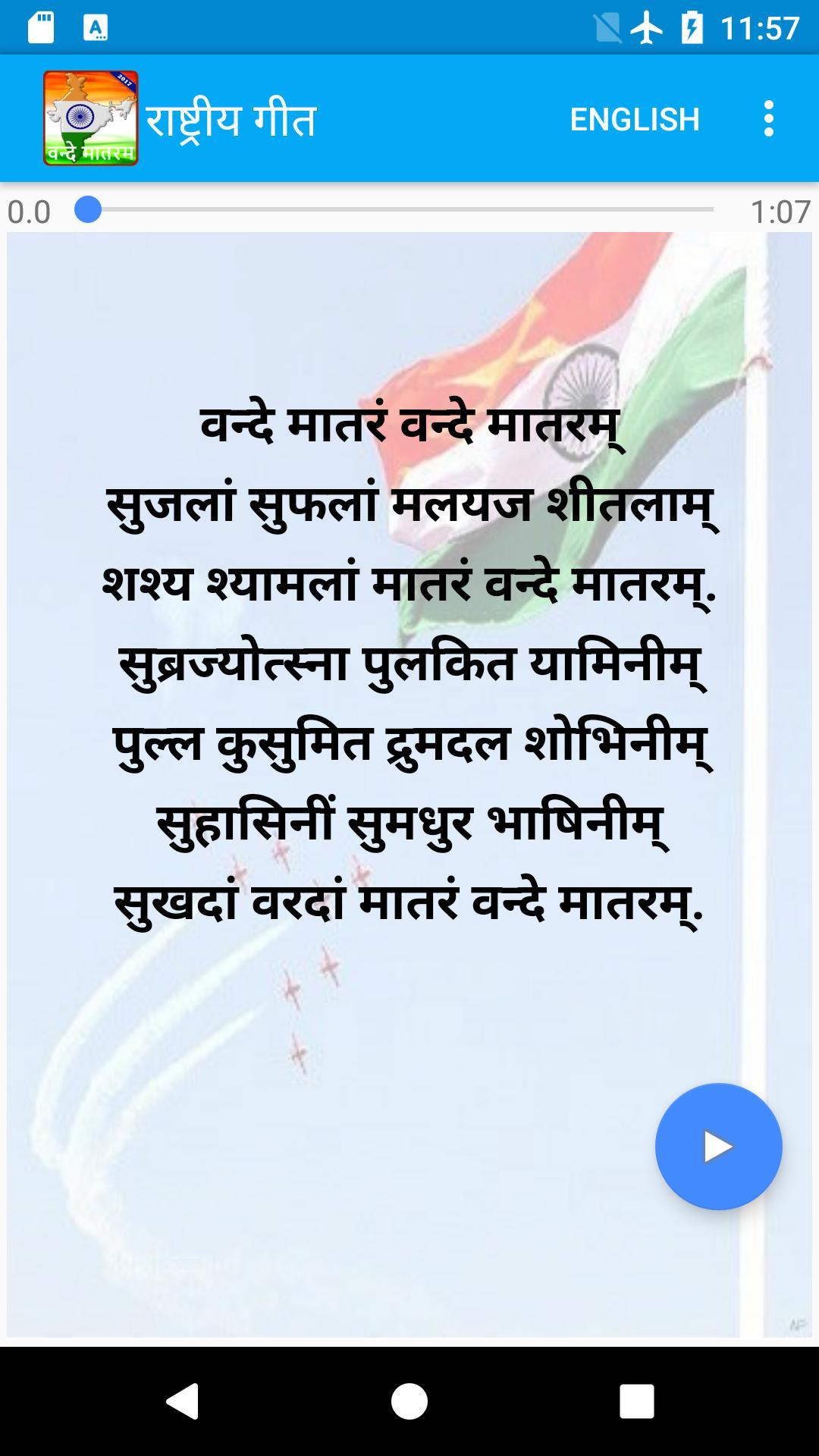 Vande Mataram - Rashtriya Geet ( Audio & Lyrics ) for