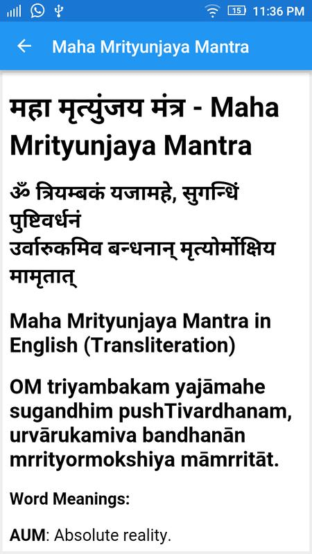 Maha Mrityunjaya Mantra For Android Apk Download
