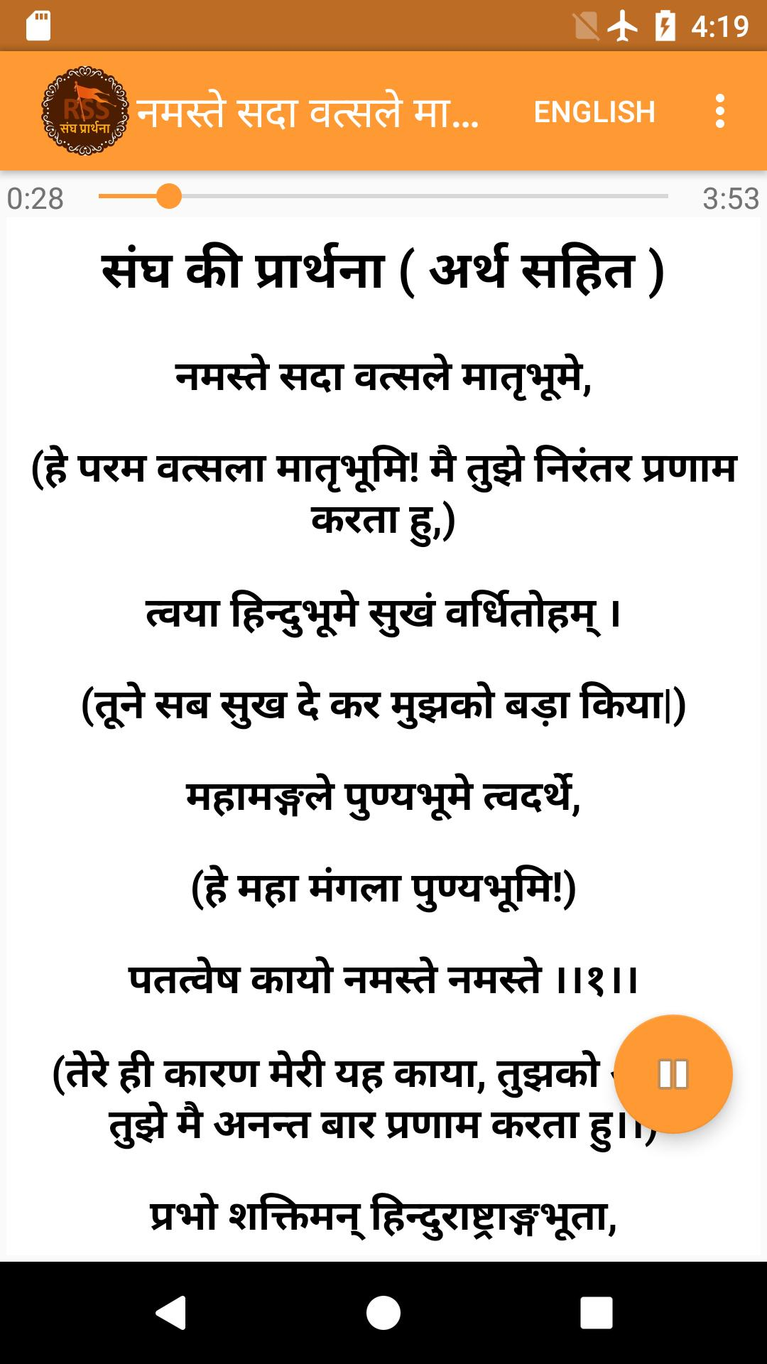 Sangh Prarthana Namaste Sada Vatsale Matribhume for Android