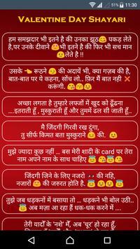 Valentine Day Shayari & Wishes screenshot 5