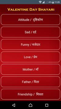 Valentine Day Shayari & Wishes screenshot 13
