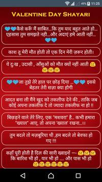 Valentine Day Shayari & Wishes screenshot 10