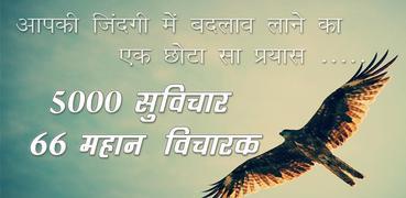Hindi Suvichar 🌻 Anmol Vachan