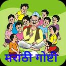 Marathi Stories - मराठी गोष्टी APK