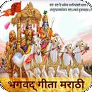 Bhagavad-Gita in Marathi APK