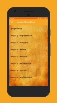 Bhagavad Gita in Bangla screenshot 1