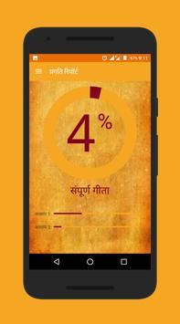 Bhagavad-Gita in Hindi screenshot 5