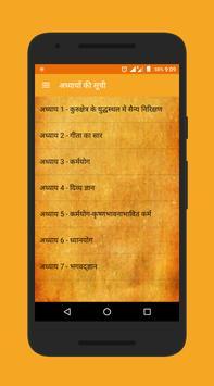 Bhagavad-Gita in Hindi screenshot 1