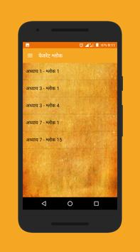Bhagavad-Gita in Hindi screenshot 2