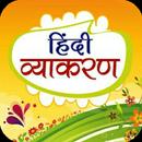 Hindi Grammar Vyakaran व्याकरण APK